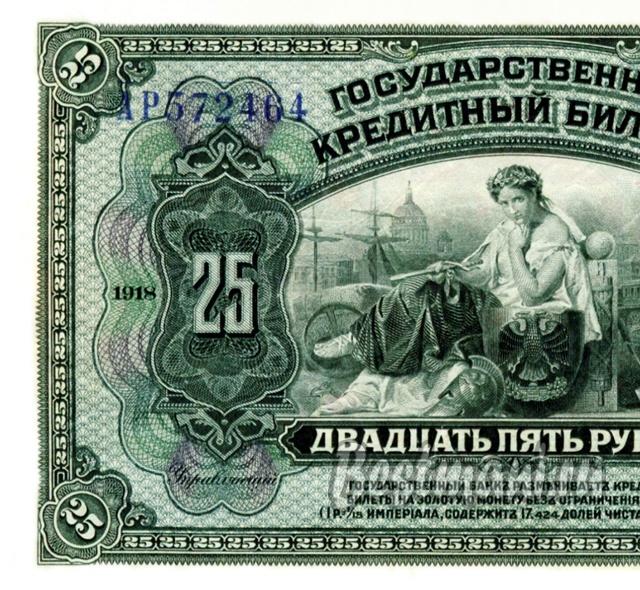 25 рублей 1918 года цена 1 грн 2001 года цена