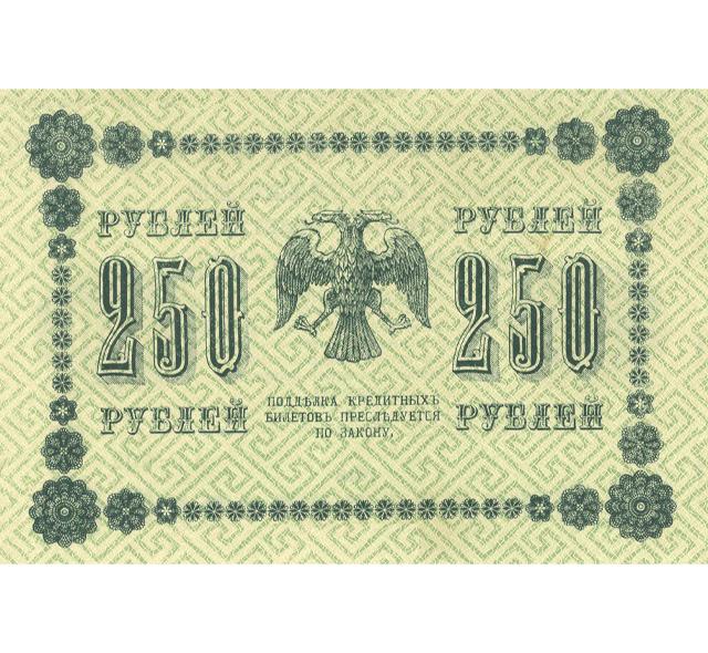 250 рублей 1918 монеты выпуска 2015г