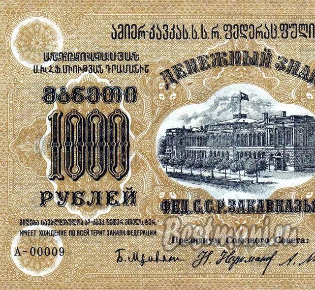 Изображение купюры 1000 рублей в натуральную величину