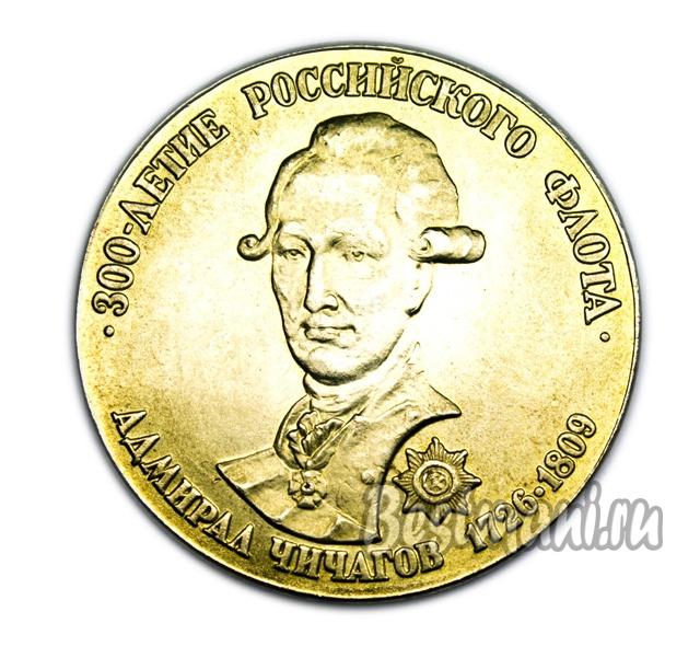 Медаль 300 лет российскому флоту цена почта россии отслеживание посылки по номеру идентификатора