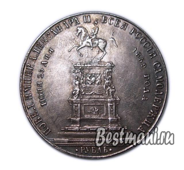 Монета 1859 года рубль николай 1 как почистить медные монеты от черноты
