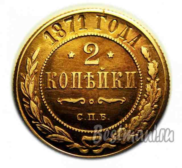 2 копейки 1871 аббаси