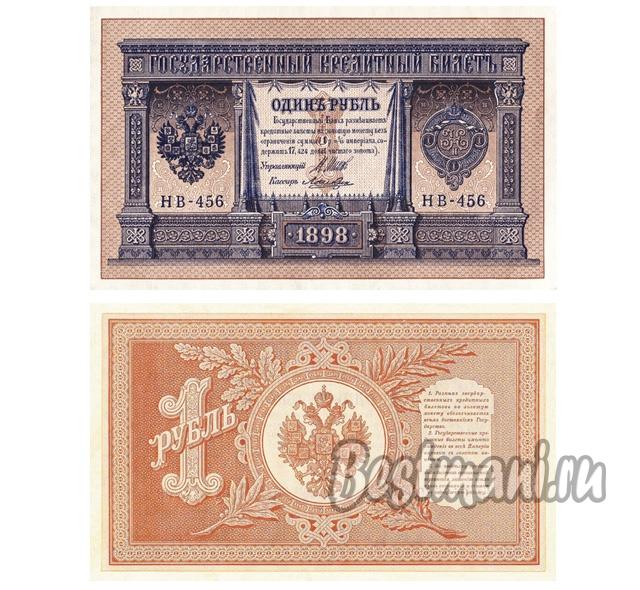 Купить банкноты николая 2 564 сайт