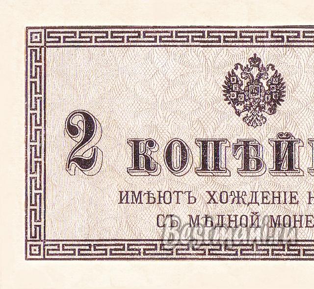 Копии банкнот царской россии продать календарики ссср цены