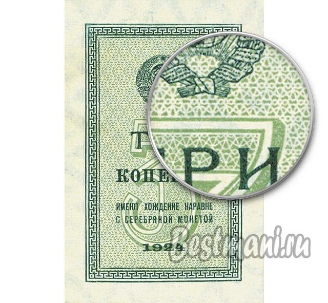 3 червонца 1924 года цена 5 рублей 1898 года цена в украине