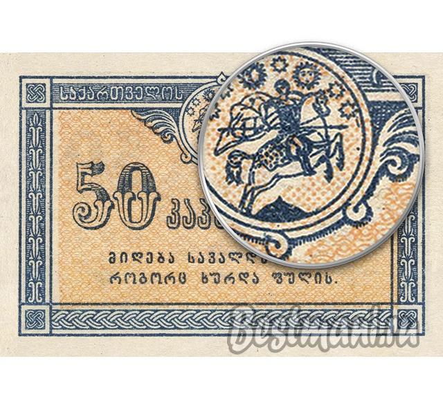 Банкнота 50 копеек цена bailiwick of jersey
