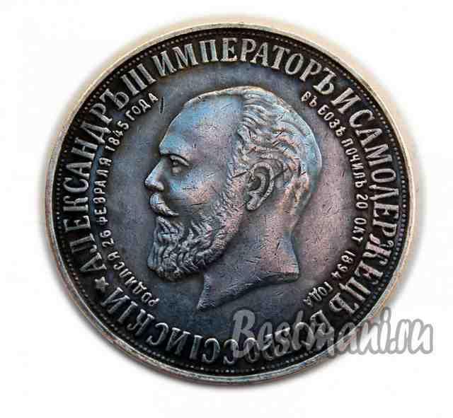 Монеты россии александр 3 юбилейные царские монеты