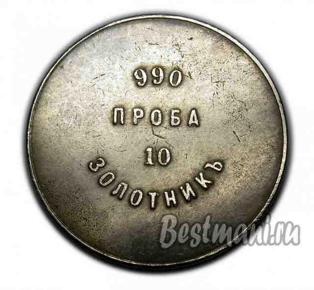 Сколько стоят аффинажные слитки российской империи молотовъ рф