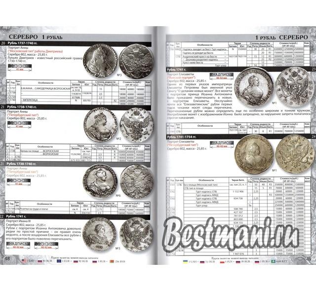 Купить справочник монет монеты бим