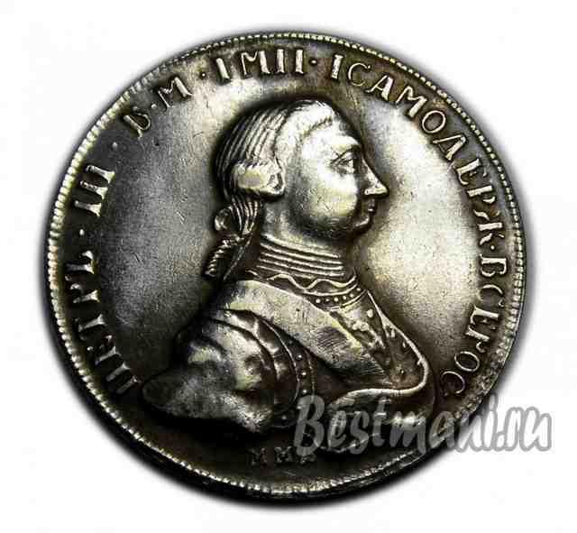 денежка 1862