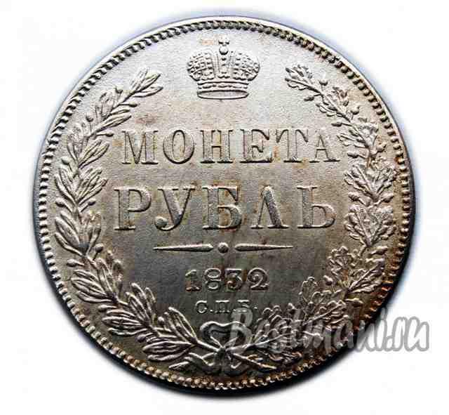 Монета 1832 года цена 1 4 копейки 1842 года цена