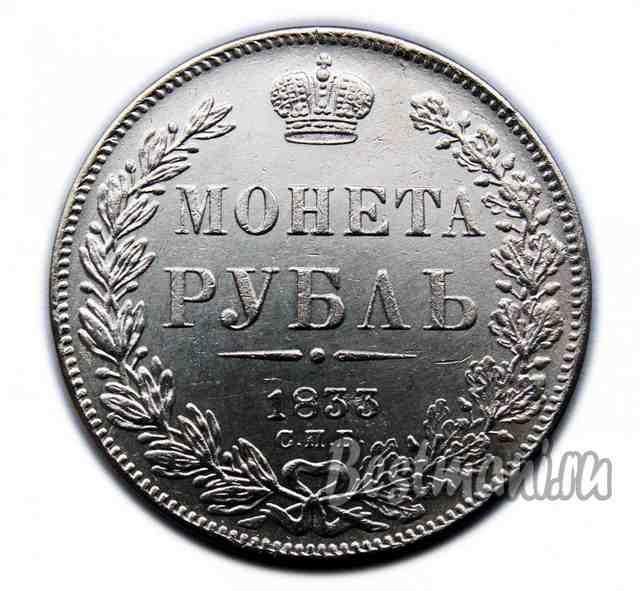1833 года монета воссоединения крыма с россией