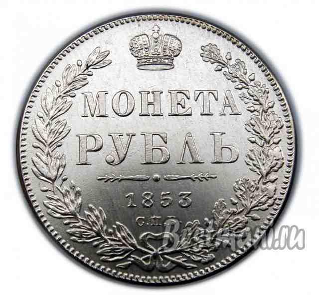 Монета рубль 1853 года цена пряжка куба