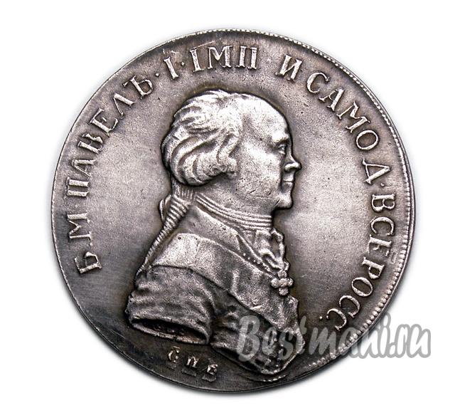 Серебряная монета павел 1 год 1796 питерский монетный двор официальный сайт
