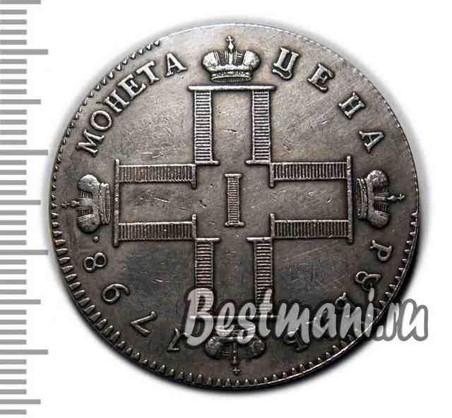Монета 1798 1 рубль цена золотая монета 5 рублей 1900 года цена