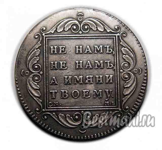Монета 1798 года цена глава банка англии