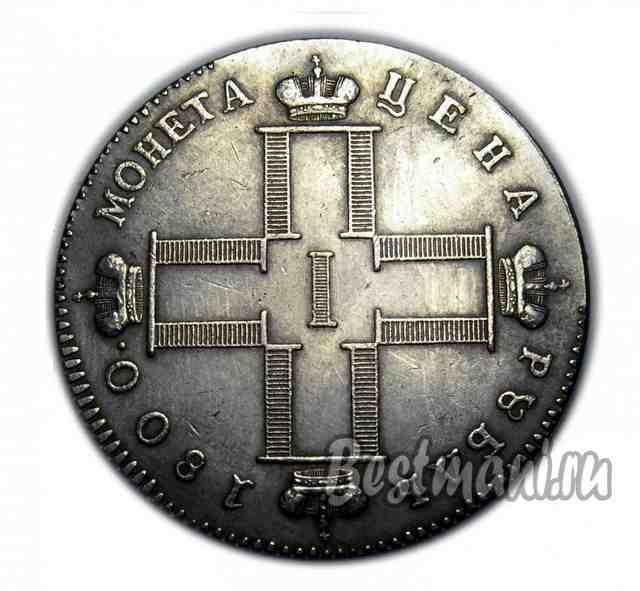 Рубль 1800 года продать евро