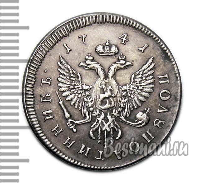 Монета 1741 года иоанн 3 статуэтка аленушка с козленком цена