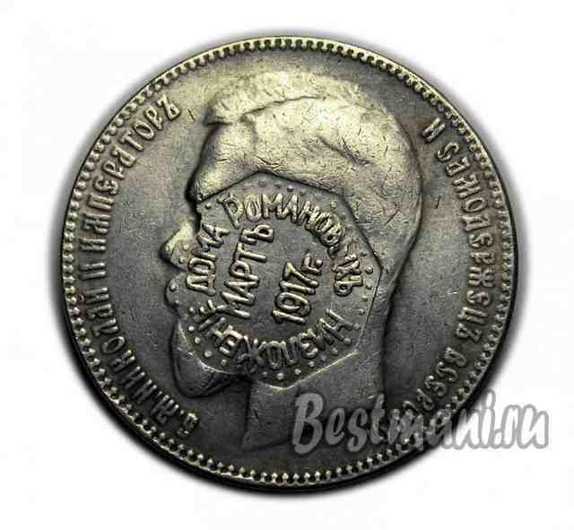 Рубль 1917 монета 1798 года
