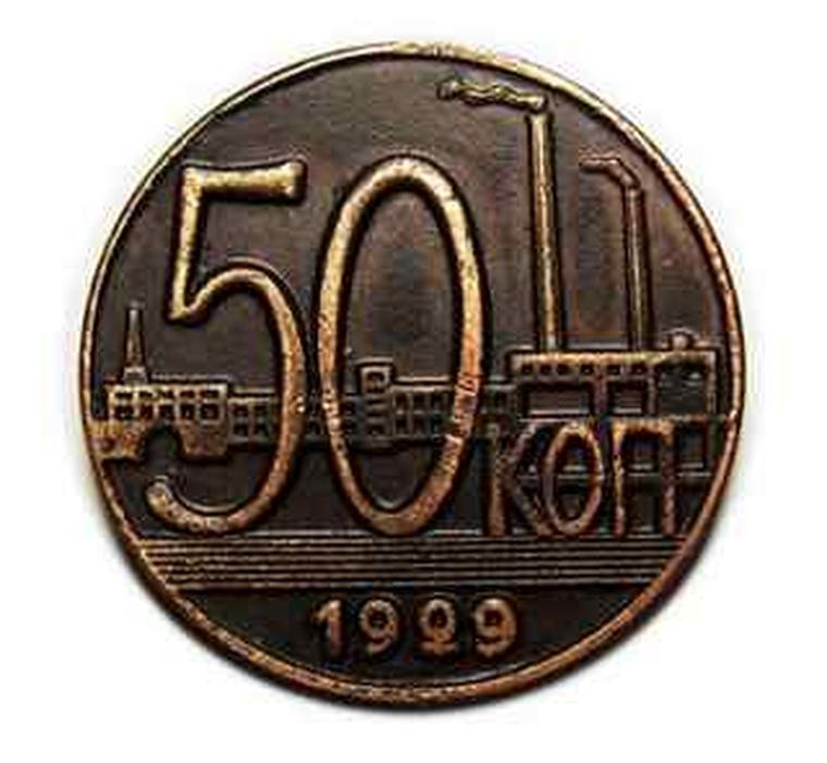 Копии монет ссср пробные монеты