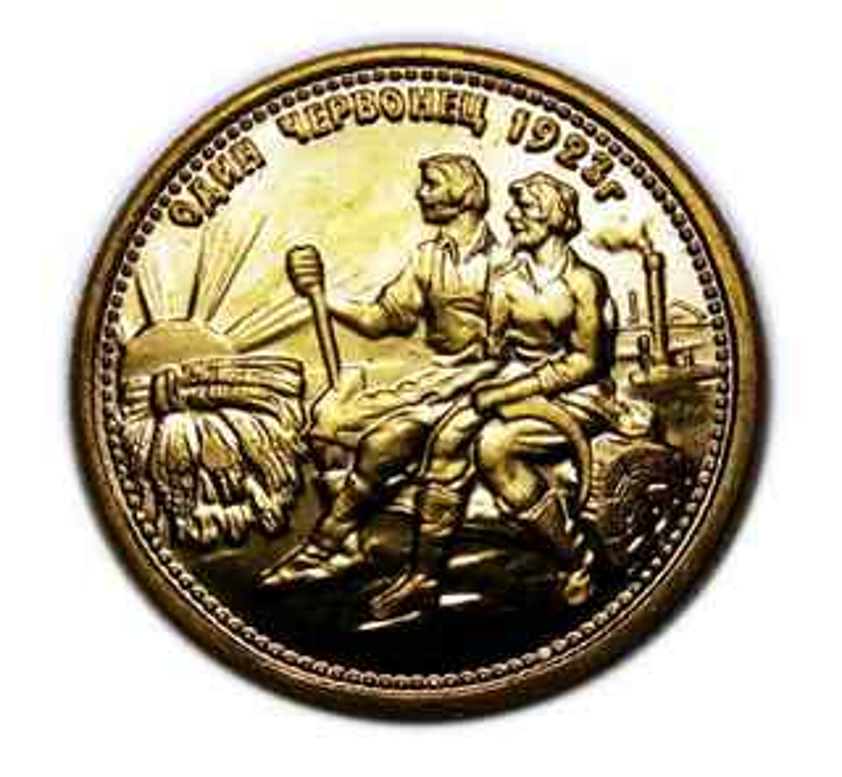 Червонец 1923 года под золото рабочий и