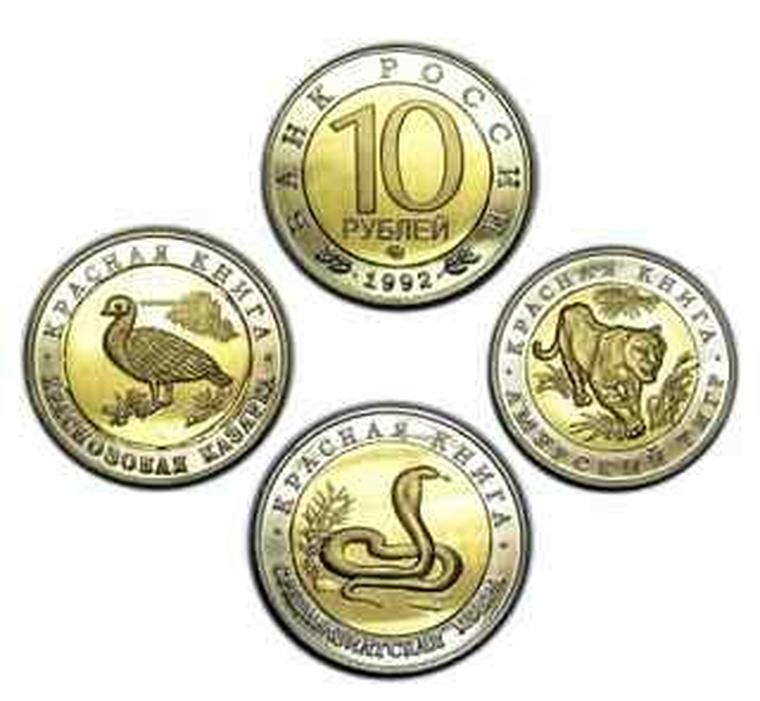 Монет выпуска 1993 года копии монет 690