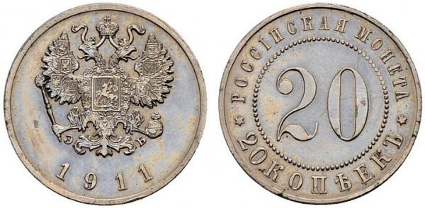 Пробные царские монеты альбом для 4 монет сочи