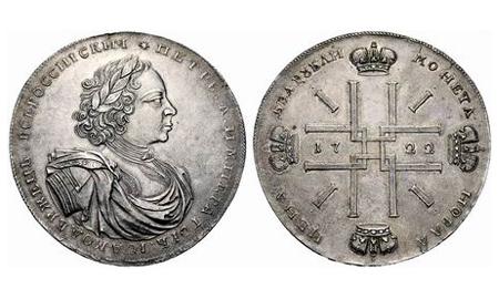 Два рубли монета 1722 г серебро цена военный заем
