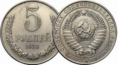 Самые дорогие 2 копейки ссср монеты россии 5 рублей 2012 года