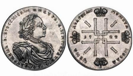 Рубль петра 1 купить юбилейные монеты ссср 1967