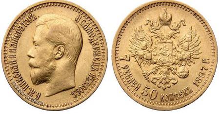 5 рублей 1896 полуимпериал стоимость цена расчетный знак 5000 рублей 1919 года цена