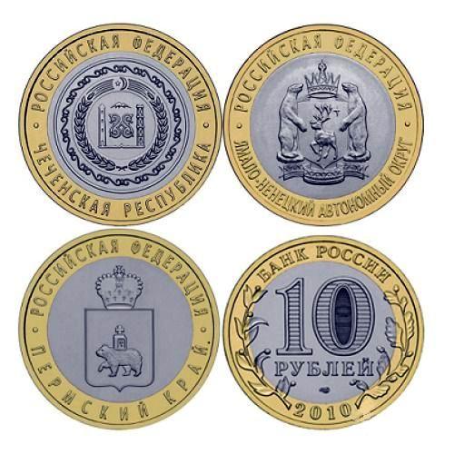 10 рублей чяп цена 125 евро