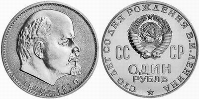 Как почистить юбилейные рубли ссср монеты россии 10 копеек 2001 года цена