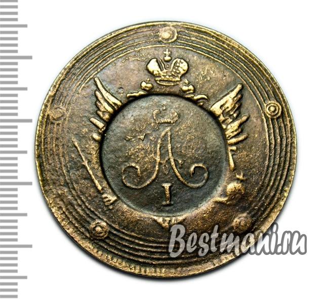 МЕДЬ 10 КОПЕЕК 1809 НАДЧЕКАН НА 5 КОПЕЕК 1808 ЕМ РОССИЯ